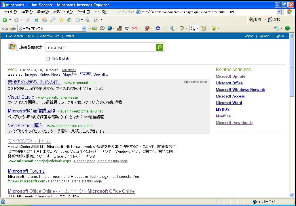 検索結果にあるトップページのリンクをクリックしてもダメ。OfficeやMicrosoft Updateなど一部の例外を除いて、他のページを開こうとしてもダメ。