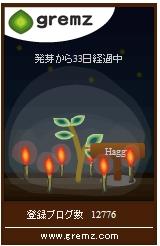 gremz_20080702.jpg